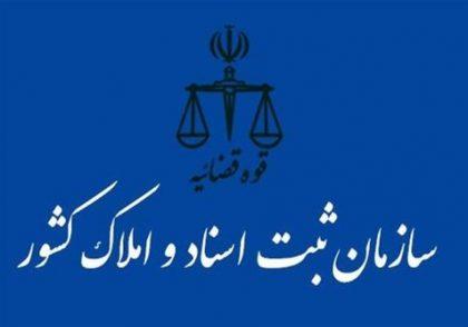ثبت اسناد و املاك تهران