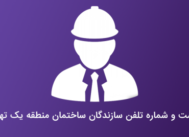 سازندگان منطقه یک تهران