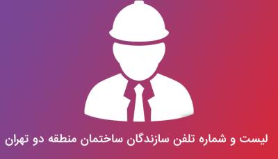 لیست سازندگان منطقه 2 تهران