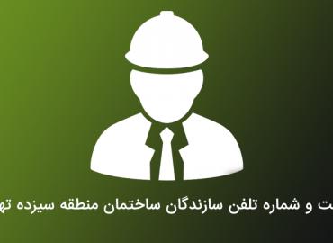 شماره تلفن سازندگان منطقه سیزده تهران