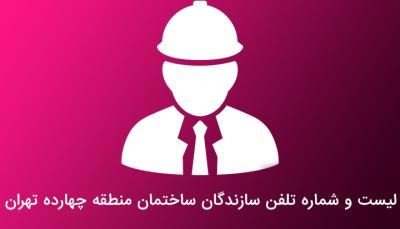 شماره سازندگان منطقه چهارده تهران