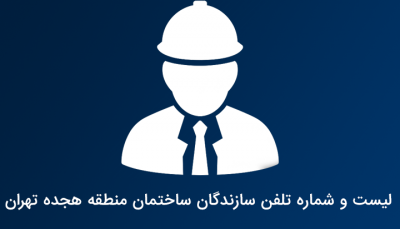 شماره سازندگان ساختمان منطقه 18 تهران