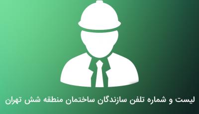 سازندگان منطقه 6 تهران