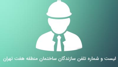 شماره سازندگان منطقه هفت هران