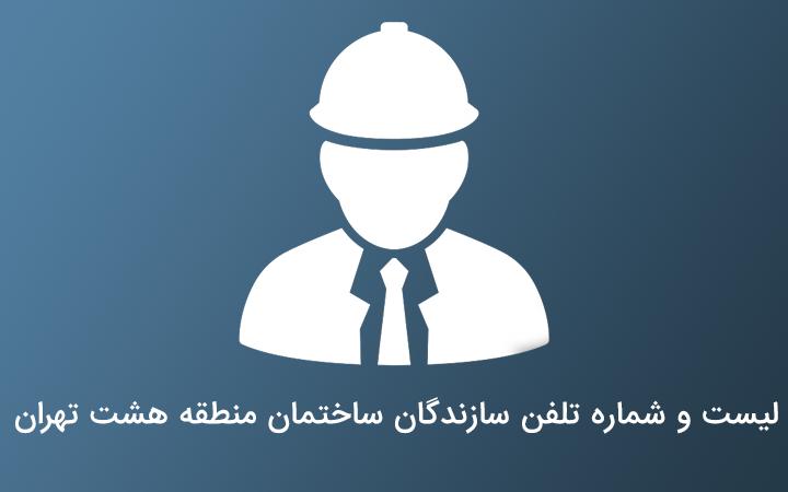 شماره سازندگان منطقه هشت تهران