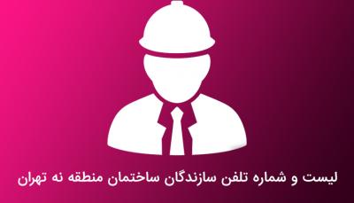شماره سازندگان منطقه 9 تهران