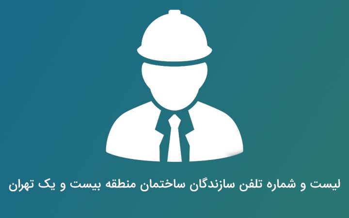 شماره تلفن سازندگان ساختمان منطقه 22 تهران