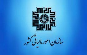 آدرس و اسامی ادارات دارایی و مالیات تهران