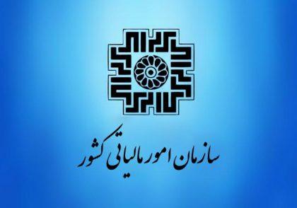 ادارات دارایی و مالیات تهران