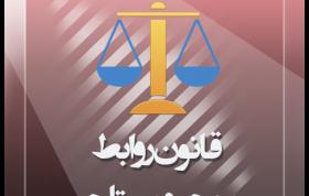 قانون روابط موجر و مستاجر متن کامل مصوب ۱۳۷۶-۱۳۶۲-۱۳۵۶