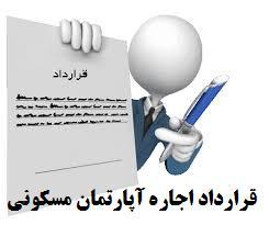 دانلود نمونه قرارداد اجاره خانه (مسکونی و ادارای)