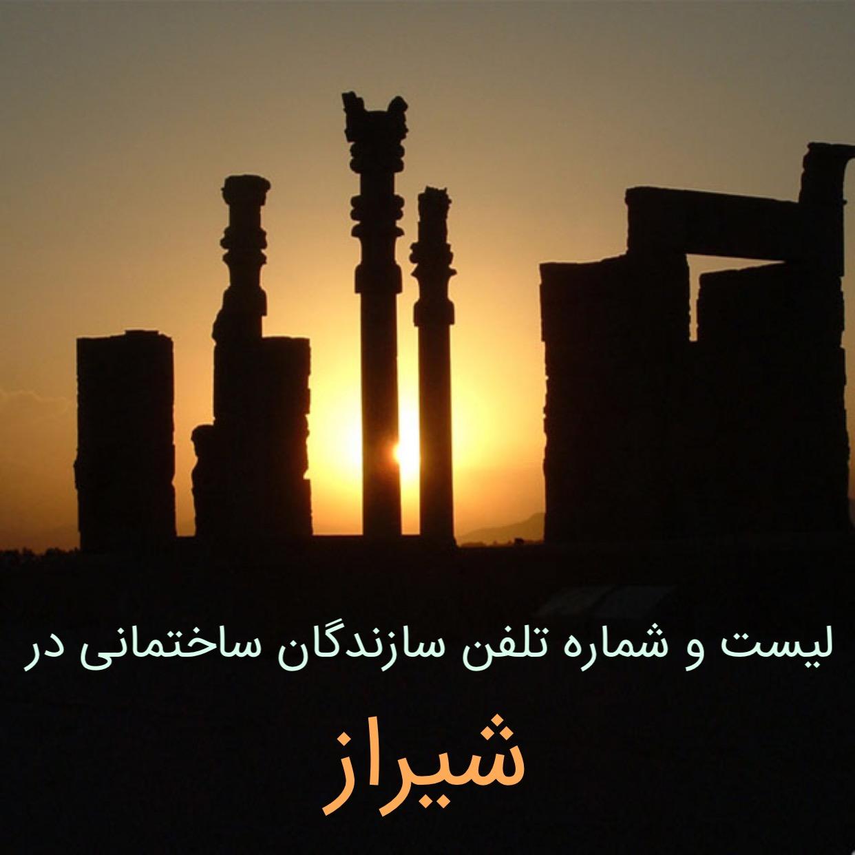 شماره تلفن سازندگان شیراز