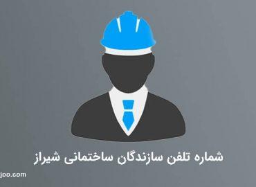 شماره تلفن سازندگان ساختمانی شیراز