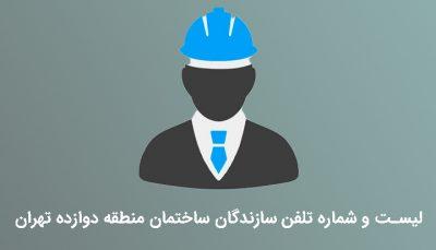 شماره تلفن سازندگان منطقه 12 تهران