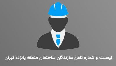 شماره سازندگان منطقه پانزده تهران