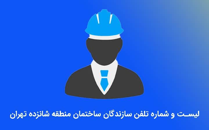 شماره سازندگان منطقه شانزده تهران