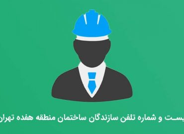 شماره سازندگان منطقه هفده تهران