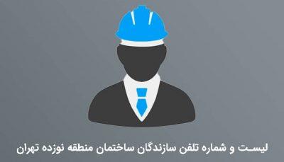 شماره تلفن سازندگان ساختمان منطقه نوزده تهران
