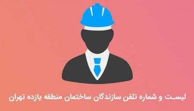 شماره تلفن سازندگان منطقه 11 تهران