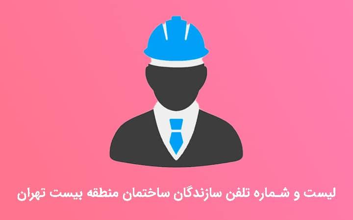 شماره تلفن سازندگان ساختمان منطقه بیست تهران